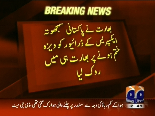 Negotiable Express– Breaking News – Geo