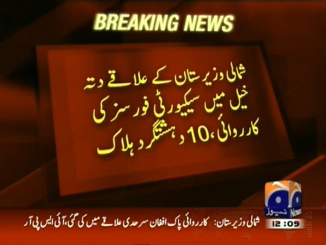 North Waziristan Operation– Breaking News – Geo