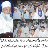 Pir Syed Mohammad Saeed ul Hassan Teaching Quraan