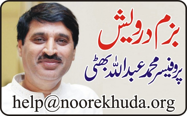 Pro Abdullah Bhatti