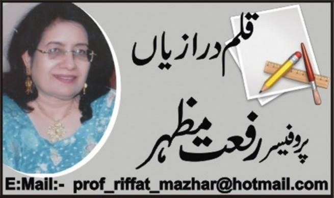 Professor Riffat Mazhar