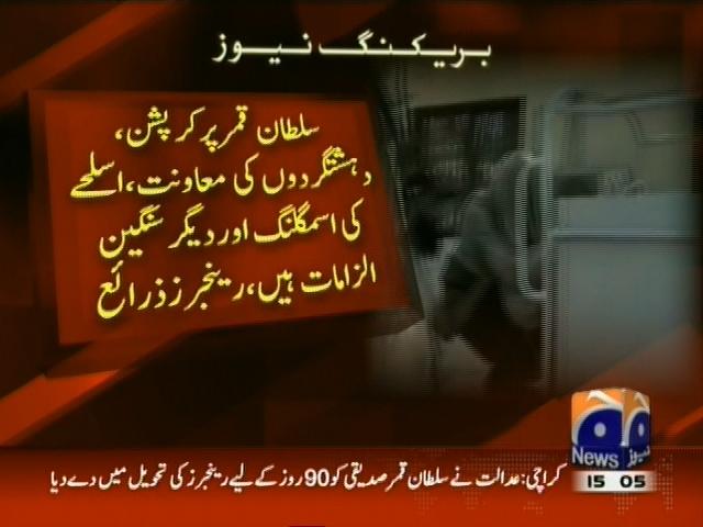 Qamar Sultan Siddiqui– Breaking News – Geo