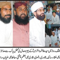 Qari Mohammad Nawaz Speech