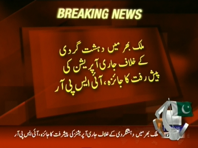Raheel Sharif Chaired Conference– Breaking News – Geo