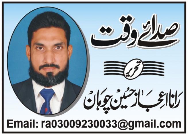 Rana Aijaz