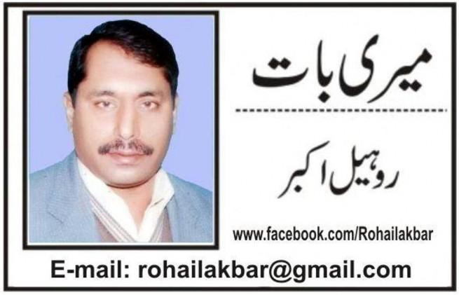 Rohil Akbar