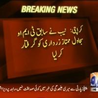 Sajawal Mutaz Zardari Arrested– Breaking News – Geo
