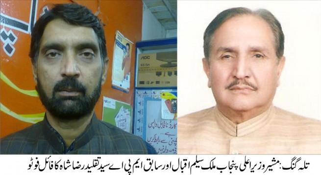 Saleem & Shah Sb