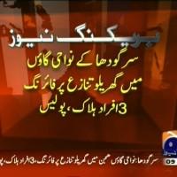 Sargodha Firing– Breaking News – Geo
