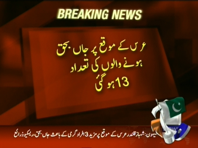Shahbaz Qalandar Urs– Breaking News – Geo