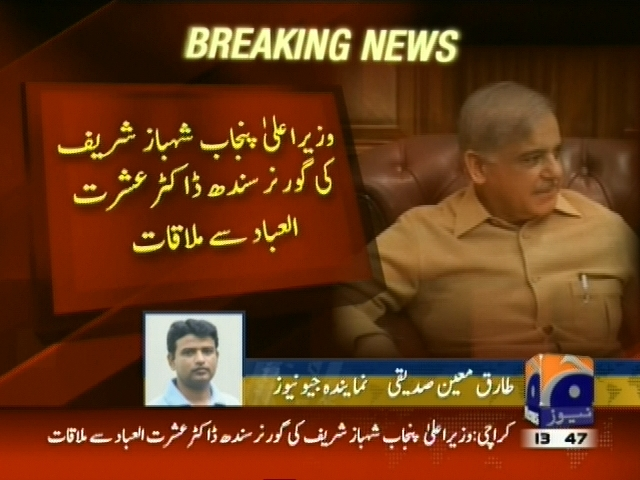 Shahbaz Sharif– Breaking News – Geo
