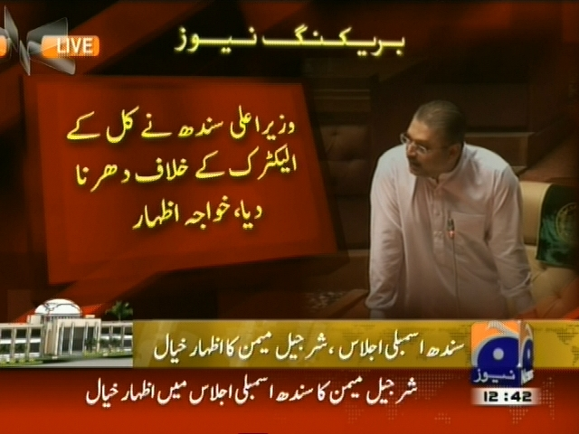 Sharjeel Memon– Breaking News – Geo