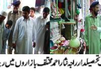 Shehzad Naseem Visit