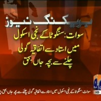 Swat Teacher Shoot,Child Killed– Breaking News – Geo