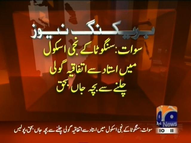 Swat Teacher Shoot,Child Killed– Breaking News – Geo