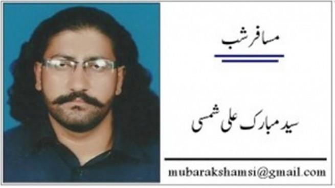 Syed Mubarak Ali Shamsi