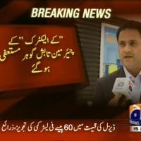 Tabish Gauhar– Breaking News – Geo