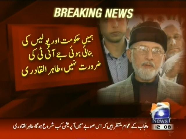 Tahir ul Qadri– Breaking News – Geo
