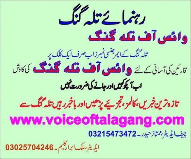 Talagang Chakwal Urdu News Websites