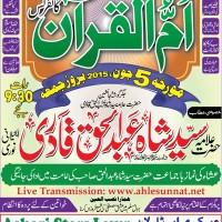 Umm ul Quran Conference