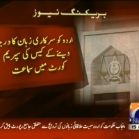 Urdu Language Case– Breaking News – Geo