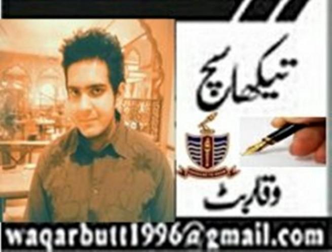 Waqar Butt