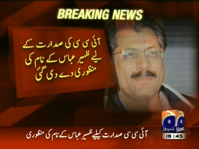 Zaheer Abbas– Breaking News – Geo
