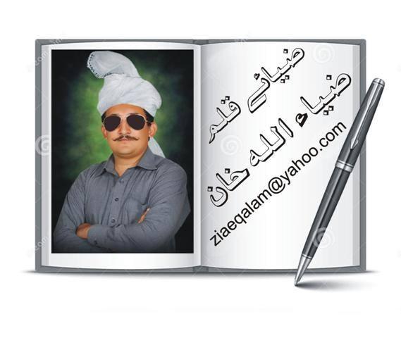 Zia Ullah Khan