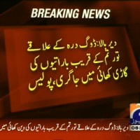 Accident– Breaking News – Geo