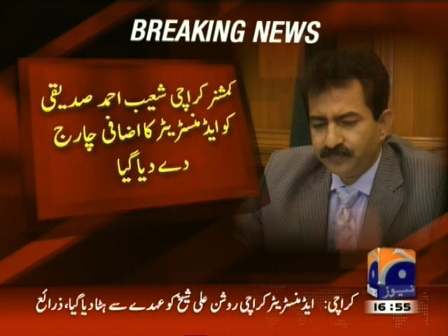 Administrator Roshan Ali– Breaking News – Geo