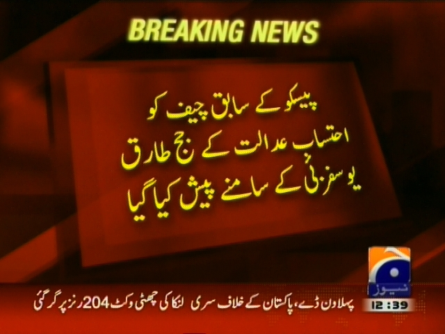 Akhtar Ali Remand– Breaking News – Geo