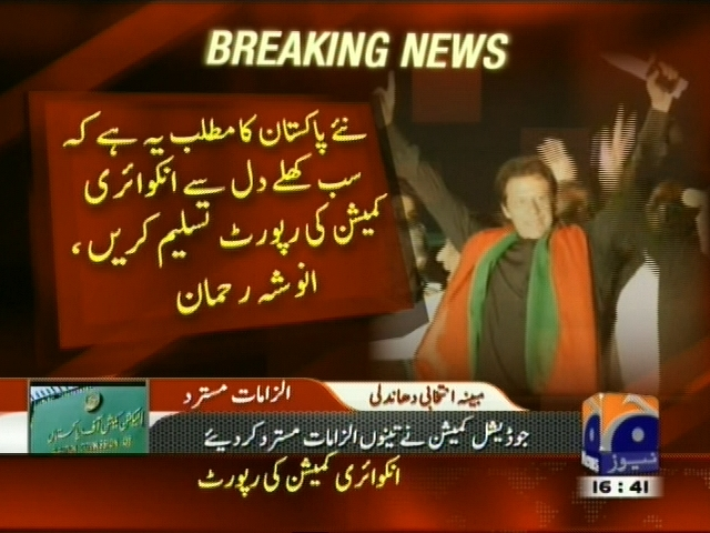Anusha Rehman– Breaking News – Geo