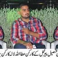 Atta Ullah Lala Conference