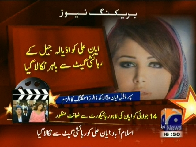 Ayaan Ali– Breaking News – Geo
