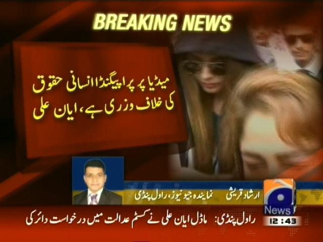 Ayyan Ali– Breaking News – Geo