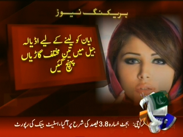 Ayyan Ali– Breaking News – Geo