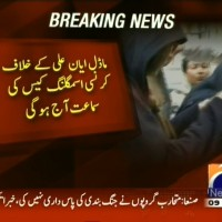 Ayyan Ali Case– Breaking News – Geo