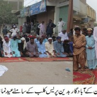Badin Press Club Eid Prayer