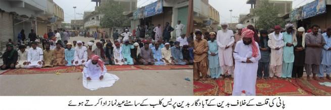 Badin Press Club Eid Prayer