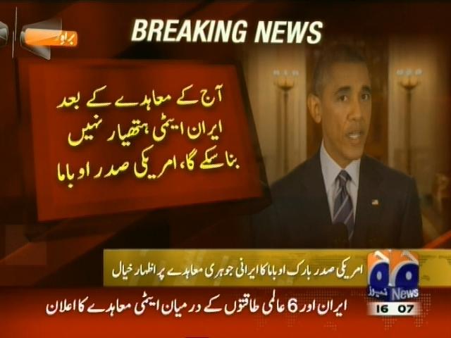 Barack Obama– Breaking News – Geo