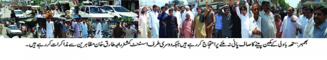Bhimbar Protest