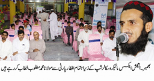 Bhimber Iftar Party