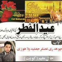 Chaudhry Ghazanfar,Eid Mubarak