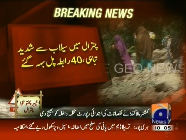 Chitral Floods– Breaking News – Geo