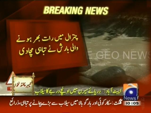 Chitral Rain– Breaking News – Geo