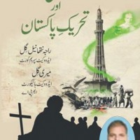 Christian And Pakistan Movement