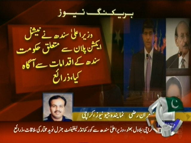 Corps Commander Karachi Meeting– Breaking News – Geo