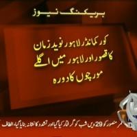 Corps Commander Lahore– Breaking News – Geo
