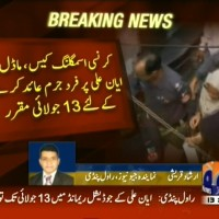Currency Smuggling Case– Breaking News – Geo (1)