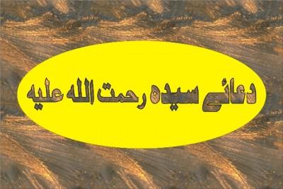 Dua Syeda